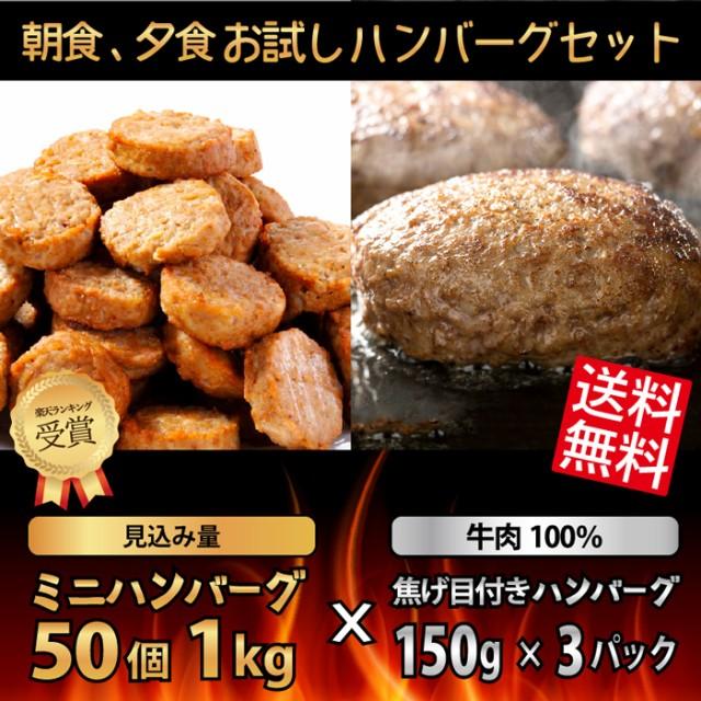 【送料無料】朝食、夕食お試し ハンバーグセット(...