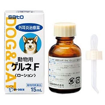 【動物用医薬品】動物用ゲルネFローション 15ml...