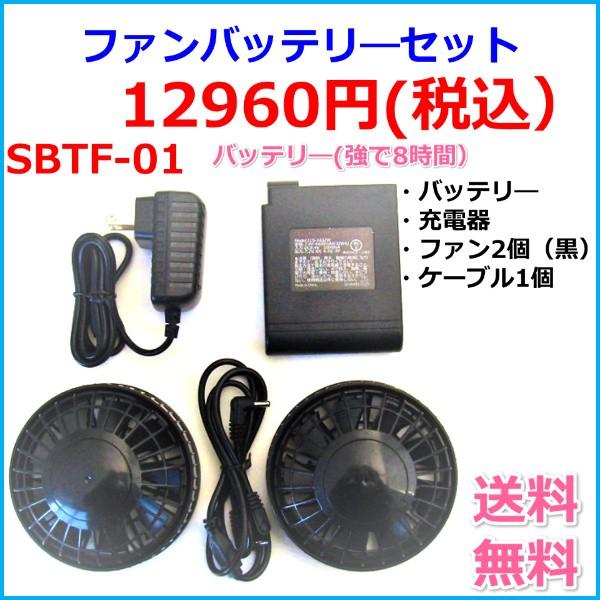 [送料無料]空調服用ファン大容量バッテリ—セット...