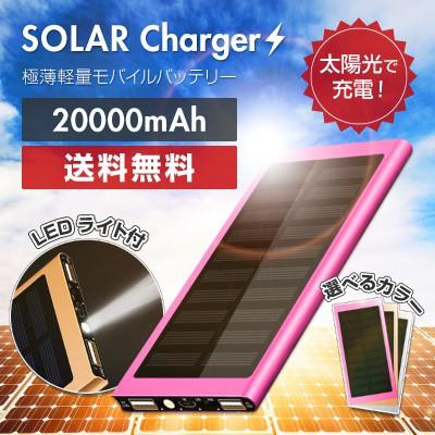 20000mAhソーラーパネル付き薄型モバイルバッテリ...