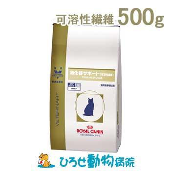 ロイヤルカナン 猫用 消化器サポート 可溶性繊維 ...