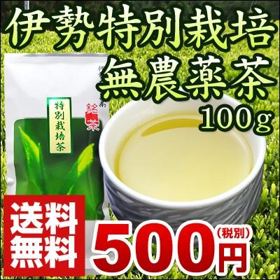 【丸中製茶】【メール便送料無料】伊勢特別栽培無...