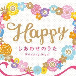 Happy〜しあわせのうた ヒーリング CD BGM 音楽 ...