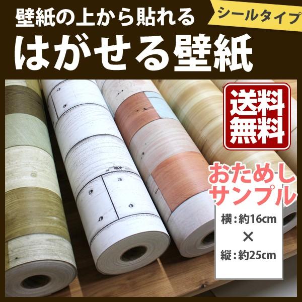 【送料無料】壁紙 シール 貼って はがせる壁紙 木...