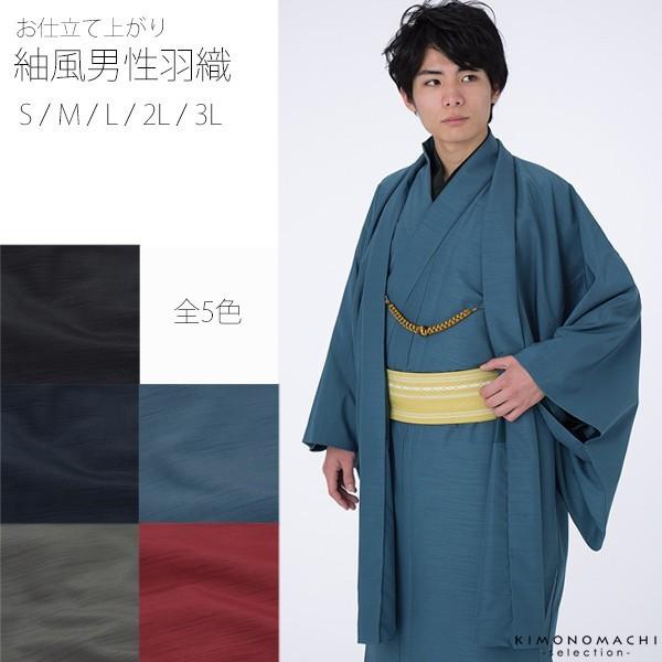 男性 羽織単品「エンジ、ブルー、ネイビー、ブラ...