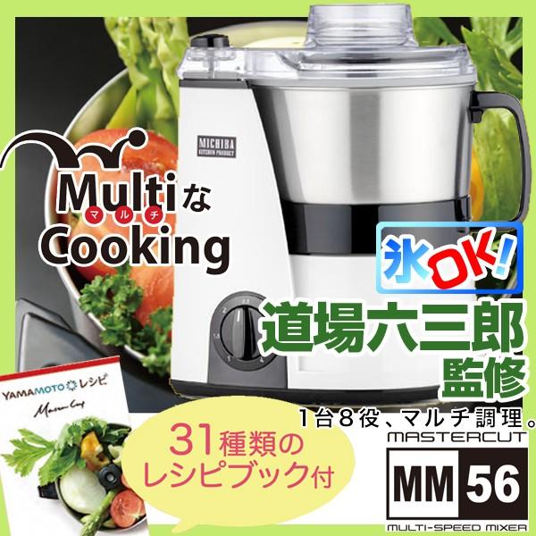 山本電気 マルチフードプロセッサー MB-MM56W ホ...