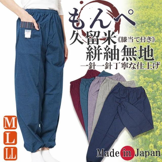 【もんぺ】婦人用-国産久留米織り無地 全5色