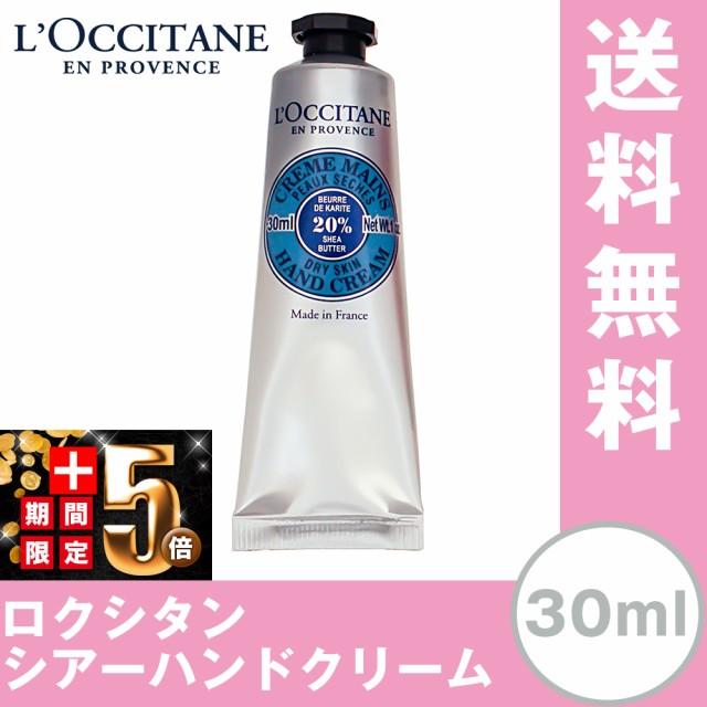 ロクシタン LOCCITANE シアハンドクリーム 30ml ...