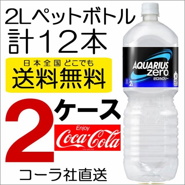 コカ・コーラ社製品 アクエリアスゼロ ペコらくボ...