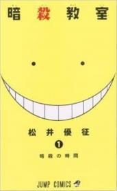 暗殺教室 (1-21巻 全巻) 漫画全巻セット 【全巻...