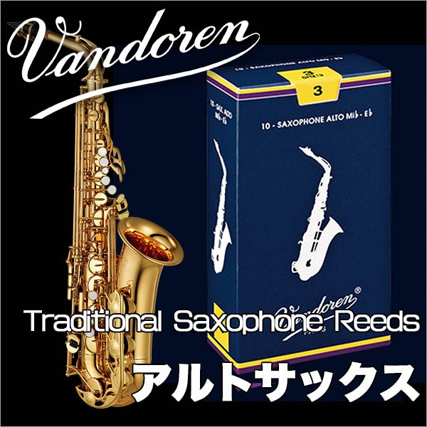 Vandoren/アルトサックスリード Traditional【バ...