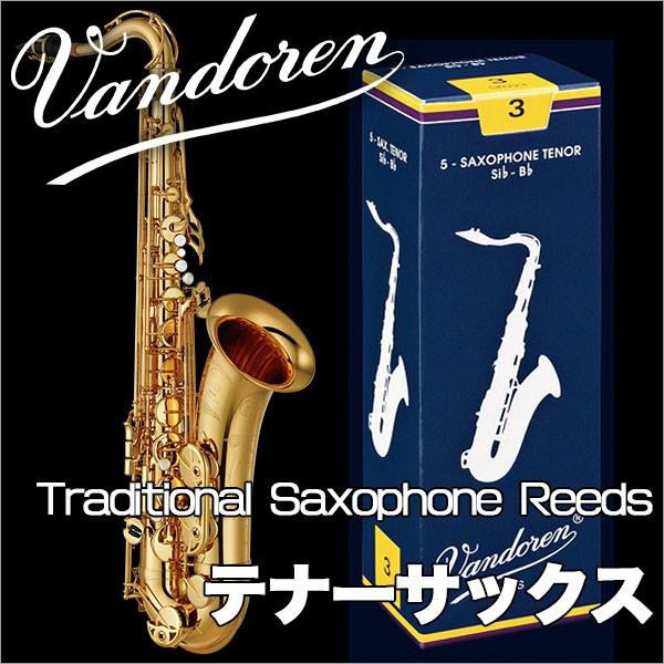 Vandoren/テナーサックスリード Traditional【バ...