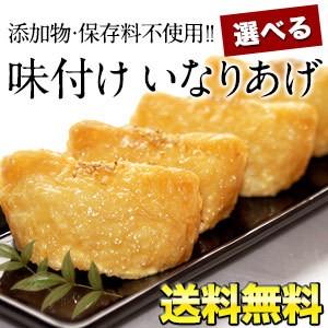 【送料無料】添加物・保存料不使用 味付けいなり...