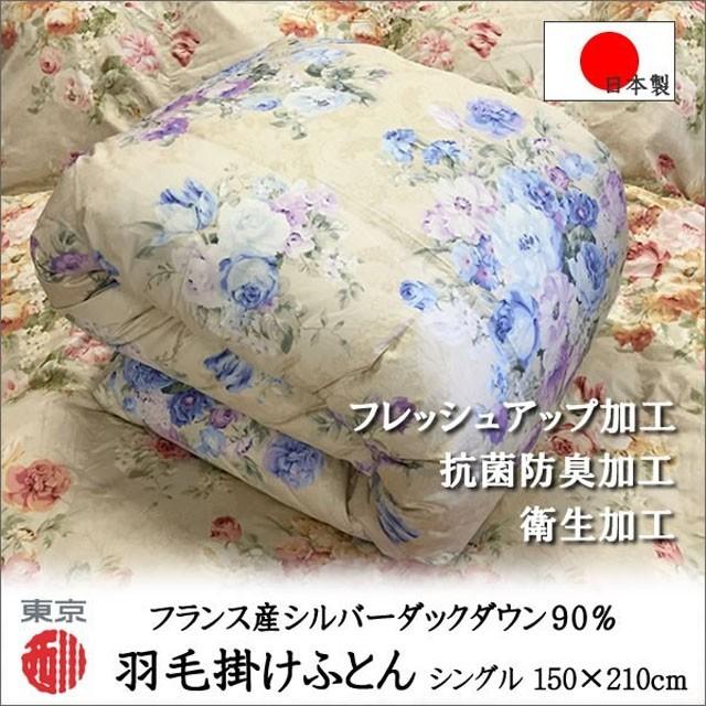 【東京西川】羽毛布団 (シングル) フランス産シル...