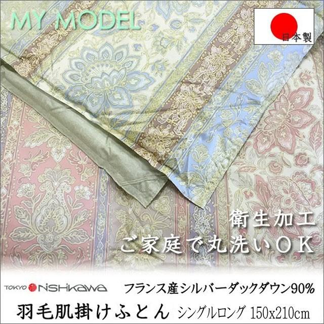 羽毛肌掛け布団 ダウンケット K6004SL (シングル...