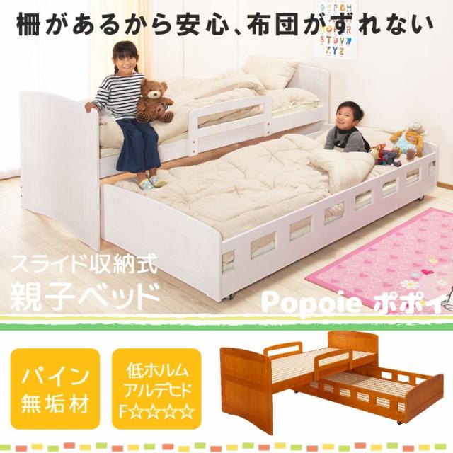 スライド収納式 親子ベッド スライド 親子 二段ベ...