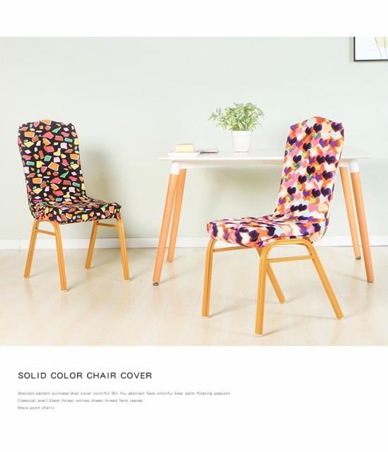椅子カバー/ダイニング椅子/フィット/伸縮布/座面...