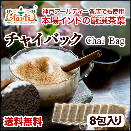 チャイバッグ 8袋 【ゆうメール便送料無料】 ポイ...