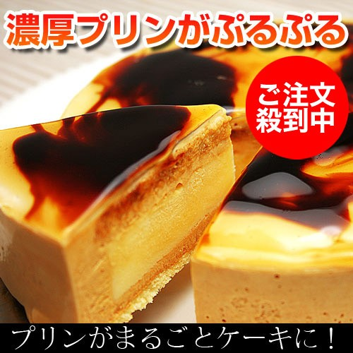 プリンがそのまんまケーキに! ギフト/ぷりん/スイーツ プリンケーキ プリンスイーツ