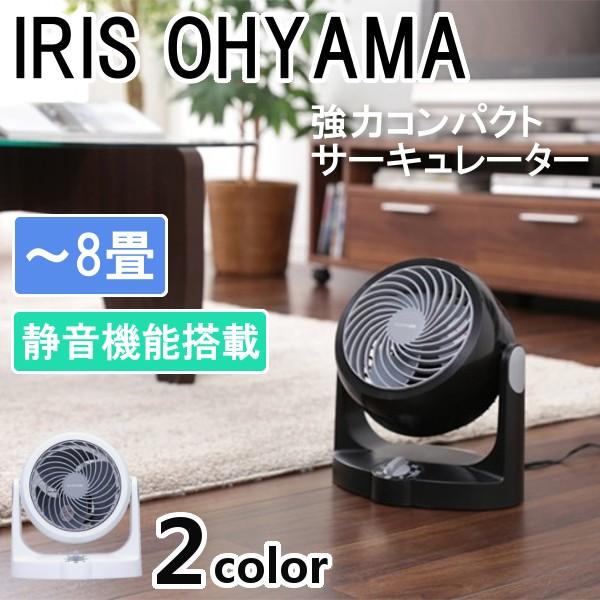 サーキュレーター 小型 コンパクト 安い 寝室 子供部屋 静か 静音 扇風機 風量調節 小型 おすすめ 8畳 省エネ 送料無料 ホワイト ブラッ