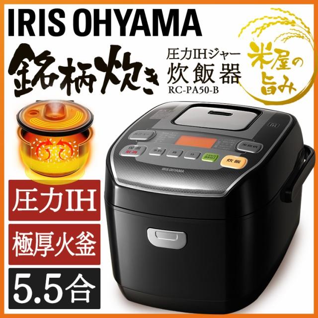 炊飯器 圧力IHジャー炊飯器 圧力IH 新生活 5.5合 ...