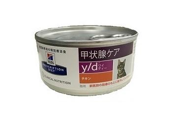 ヒルズ  猫用 y/d 156g×24缶