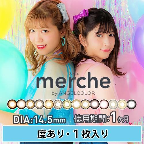 merche by ANGELCOLOR(メルシェ )/1ヵ月交換(度...
