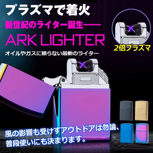 ライター 煙草 タバコ USB電子ライター 高級感 プ...