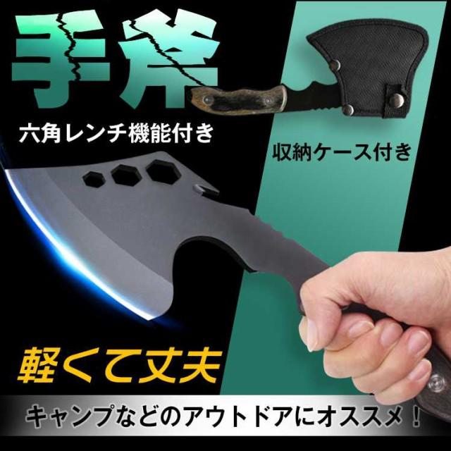 手斧 斧 コンパクト ミニ 持ち運び 収納ケース 六...