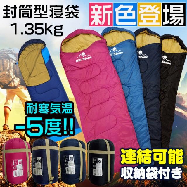 寝袋 シュラフ 封筒型 冬用 掛け布団 連結可能 1....
