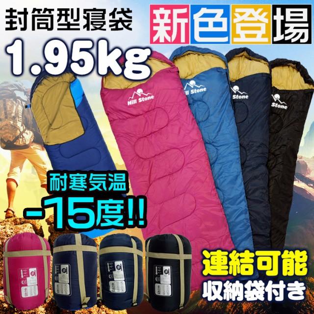 シュラフ 寝袋 冬用 封筒型 1.95kg コンパクト 掛...