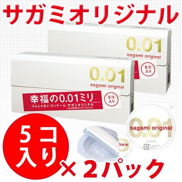 コンドーム/サガミオリジナル001 5個x2箱(10個...