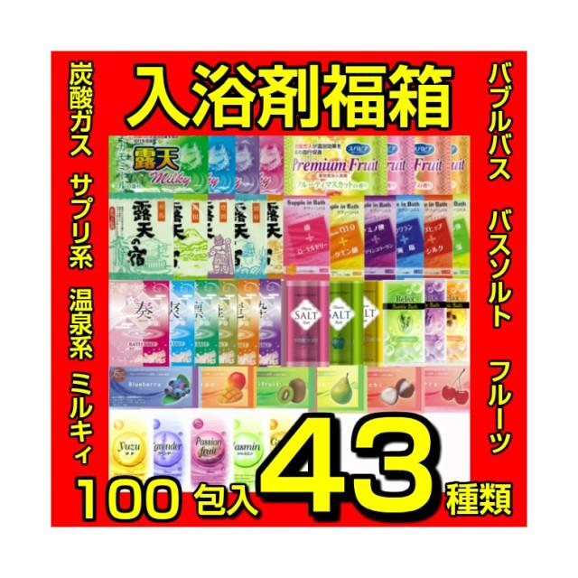 ★送料無料 入浴剤福箱!入浴剤バイキング 100...