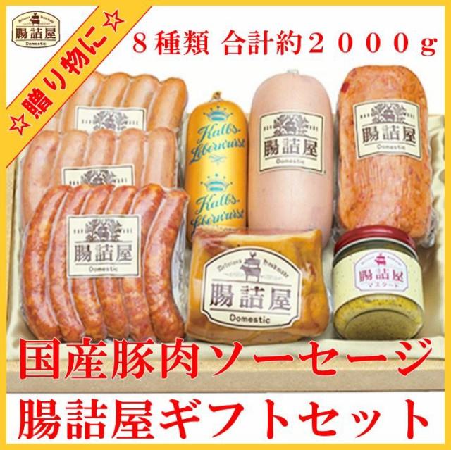 国産 豚肉【 腸詰屋 ギフトセット 12 】 お取り...