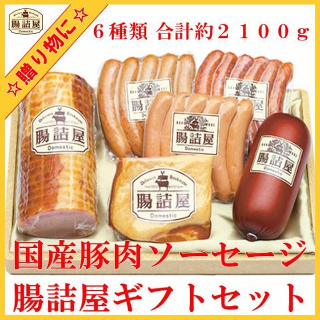 お年賀 ハム 国産 豚肉【 腸詰屋 ギフトセット 1...