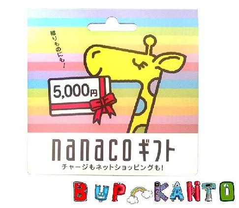 5000円券 nanacoギフト ナナコ ななこ /チャ...