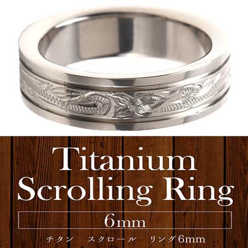 チタン リング メンズ レディース 6mm 指輪...