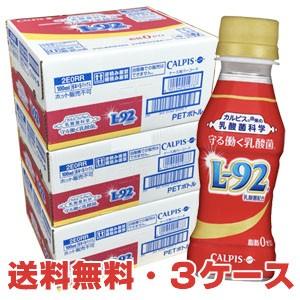 ★送料無料・3ケース90本★【100mLボトル】カルピ...