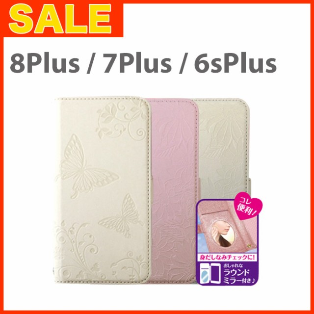 【セール】iPhone8Plus / 7Plus / 6sPlus 手帳型 ...