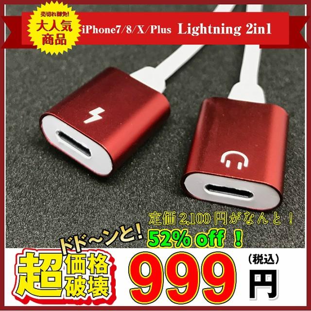 【送料無料・税込み】2ヘッドタイプ iPhone 7/8/x...