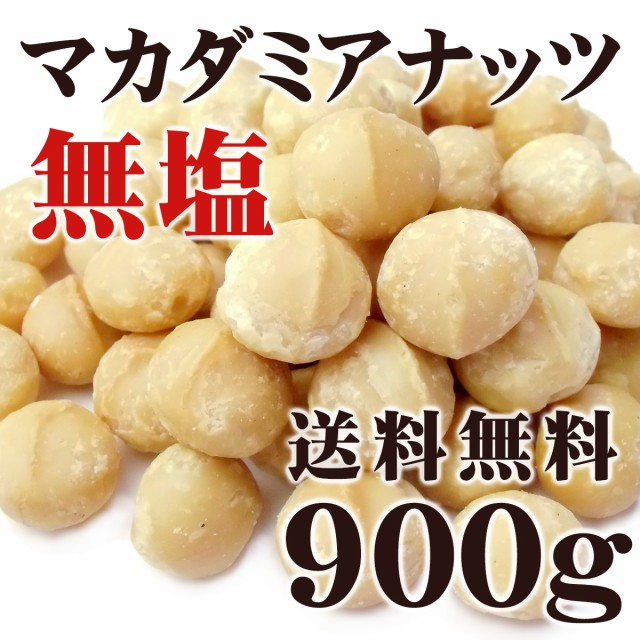 マカダミアナッツ 大粒(ホール) ロースト 無塩 90...