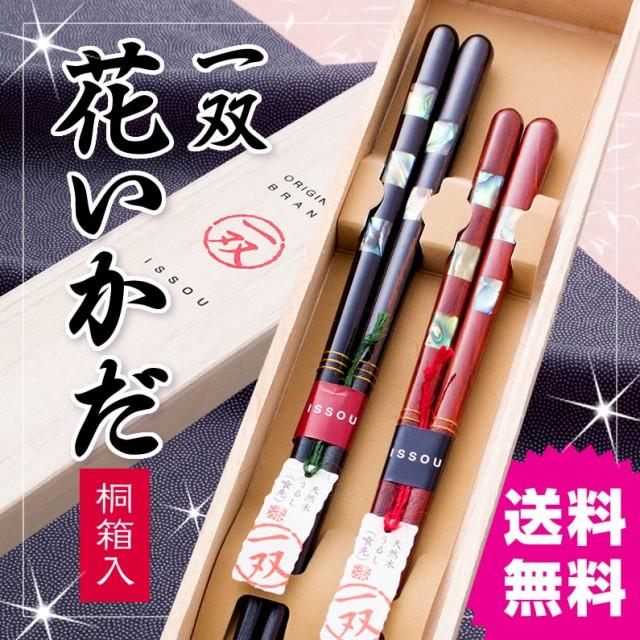 一双 花いかだ 夫婦箸  桐箱入り(若狭塗り箸)...