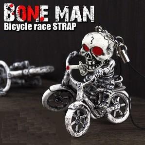 BONE MAN Bicycle race  ガイコツ自転車キーホ...
