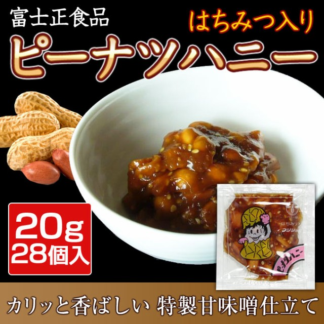 富士正食品 ピーナツハニー20g 給食用 (ピーナ...
