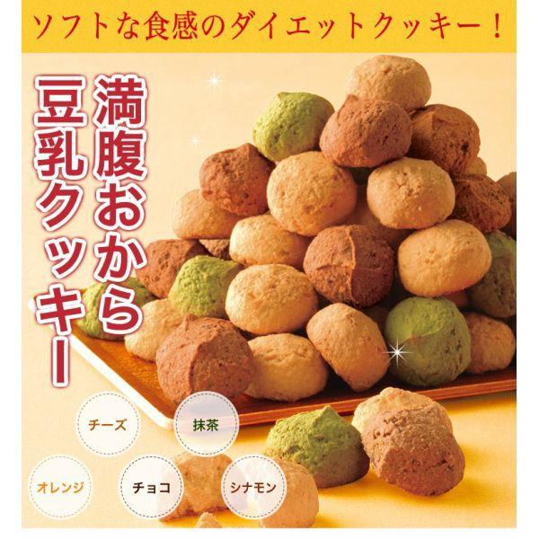 【送料無料】満腹おから豆乳ソフトクッキー 1kg ...
