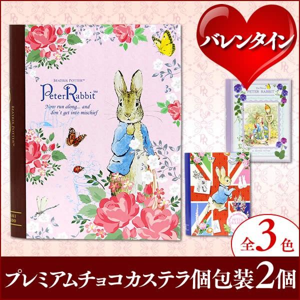 【義理チョコ】ピーターラビットTM BOOK型 (プレ...