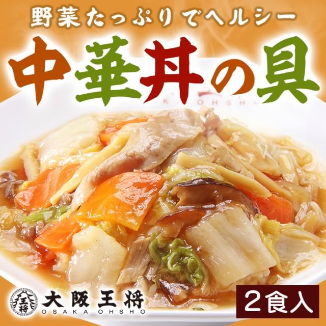 中華丼の具 2袋入【大阪王将】濃厚とろ〜りあん...