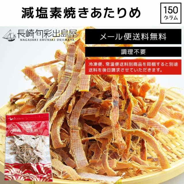 国内加工 無添加 減塩タイプ素焼きあたりめ 150g ...