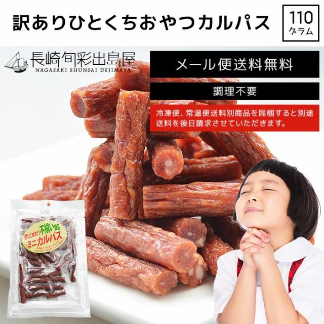 【訳あり】 不揃いひとくちおやつカルパス 110g ...