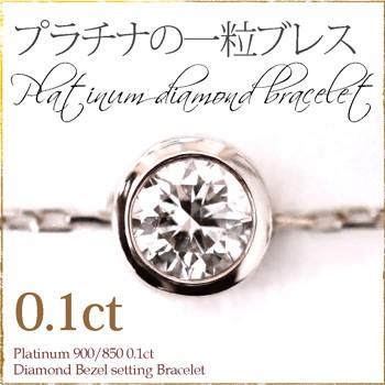 プラチナ ダイヤモンド ブレスレット 0.1ct 裏ク...